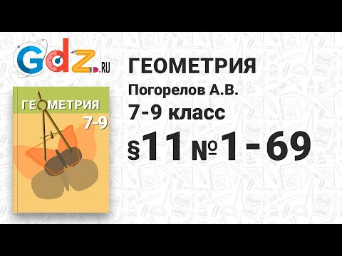 Видеоурок геометрия 9 класс погорелов