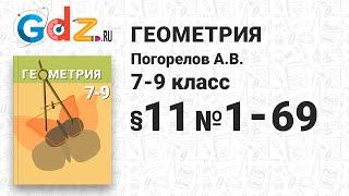 § 11 № 1- 69 - Геометрия 7-9 класс Погорелов