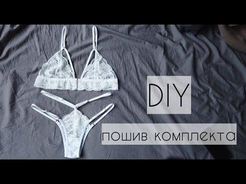 Белье ручной работы. Пошив белья. DIY. Handmade Lingerie Set. Женское нижнее белье. Выкройки.
