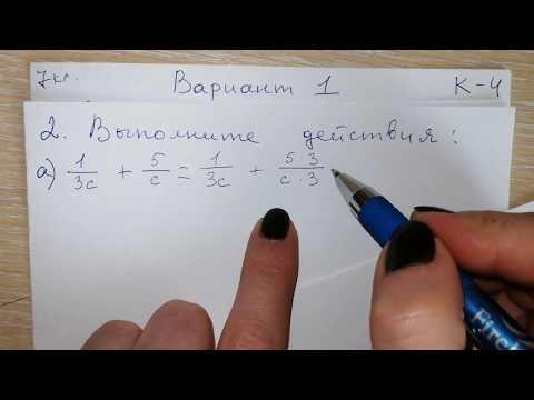 Алгебра 7 класс №2 Контрольная 1 вариант выполните действия с дробями записанными в буквенном виде
