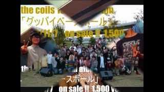 the coils 1st mini album 「グッバイベースボール」CM~打ち上げ編~