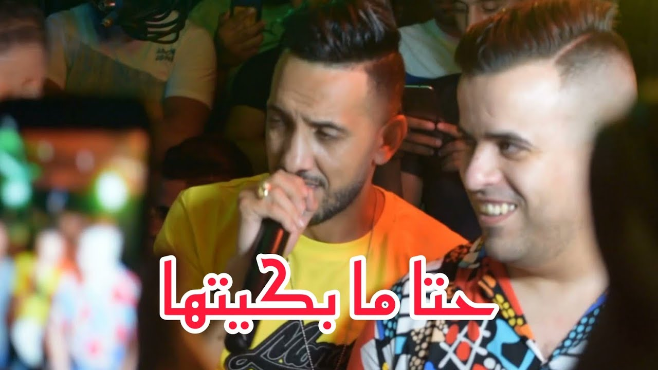 Download Cheb Djalil 2021 Hata Ma Bakitha | حتا ما بكيتها © (Exclusive New Live Complet)