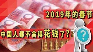 2019年春节,为什么中国人都不舍得花钱了?