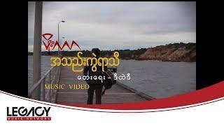 ဖိုးကာ - အသည္းကြဲရာသီ (Karaoke Version) (Phoe Kar - A Thel Kwal Yar Thi (Karaoke Version))
