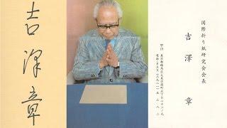 Akira Yoshizawa thumbnail