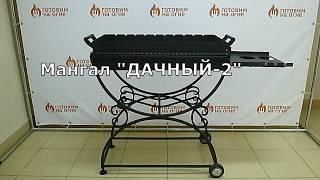"""Обзор кованного мангала """"Дачный - 2"""""""