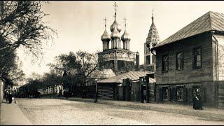 Улицы Москвы / Streets of Moscow: 1890-1914.  Part 2