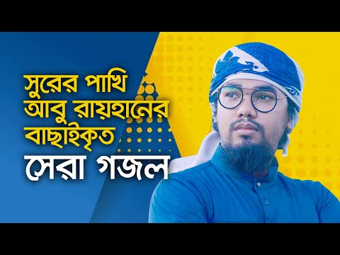 Best Top Islamic Song By Abu Rayhan Kalarab | আবু রায়হানের বাছাইকৃত সেরা গজল