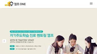 2021 캠프원ONE 자기주도학습 진로멘토링 캠프 #입…