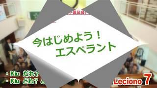 今はじエスペラント Leciono7 疑問詞「Kiu」誰?(どれ?、どの?)