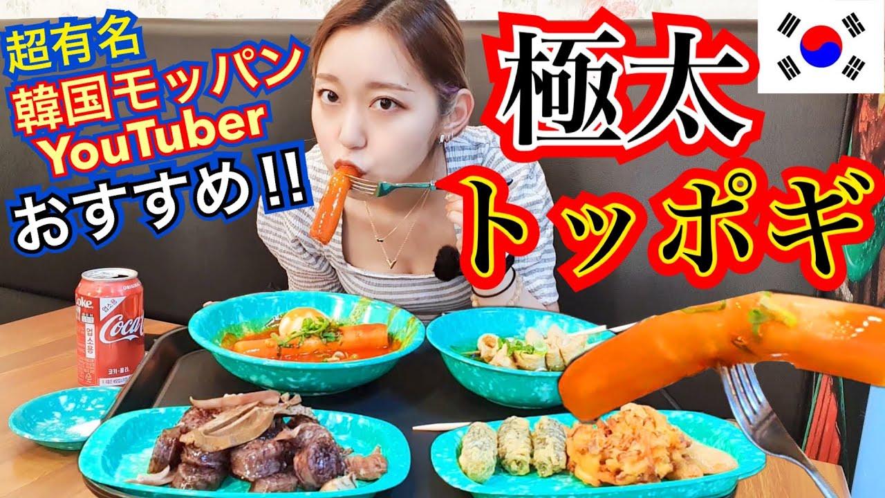 【これは美味い】韓国の超有名モッパンYouTuberさんおすすめの極太トッポギ店が本当超美味しい!スンデもおでんも全部うまい【モッパン】