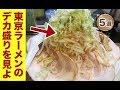 東京の超大盛りラーメン店5選! の動画、YouTube動画。