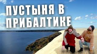 Нида - Куршская коса зимой - Путешествие по Литве