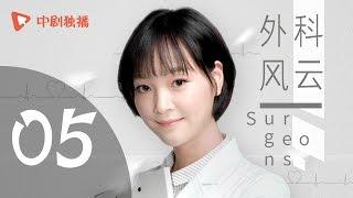 外科风云 05 | Surgeons 05 (靳东、白百何 领衔主演)【未删减版】