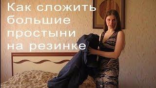 Как сложить большую натяжную простынь на резинке. Инструкция.(Больше интересного - в моем паблике ВКонтакте. Присоединяйтесь! ▻http://vk.com/excel_life Многие жалуются, что больши..., 2014-05-18T11:25:21.000Z)