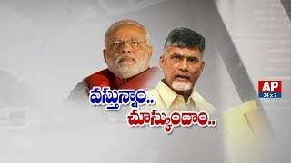 Political Heat Raise in AP Ahead of Modi Tour | Chandrababu Vs Modi | AP24x7