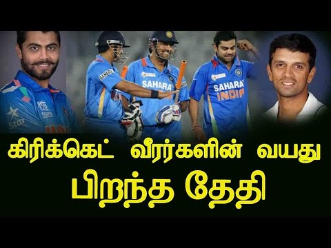 Top Indian Cricketers Age And Date Of Birth | Famous Cricket Celebrities Date Of Birth And Age