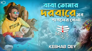 Baba Tomar Dorbare Keshab Dey Mp3 Song Download