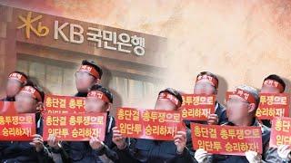국민은행, 19년 만에 총파업…점포 고객 불편 / 연합뉴스tv  Yonhapnewstv