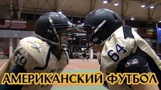 Американский футбол в Челябинске
