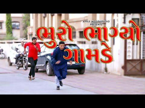 ભુરો ભાગ્યો ગામડે||Bhuro Bhagyo Gamade|| ગુજરાતી ફૂલ કોમેડી શોર્ટ ફિલ્મ|| By.Apple Wood Short Movie.