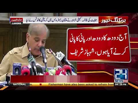 Punjab Chief Minister Shahbaz Sharif News Conference on Metro Corruption Allegations