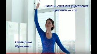 Упражнения для укрепления и растяжки ног