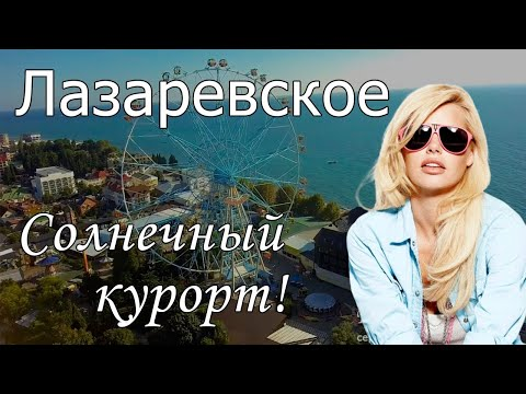 Отдых в Лазаревском 2019 с сервисом Едем-в-Гости.ру