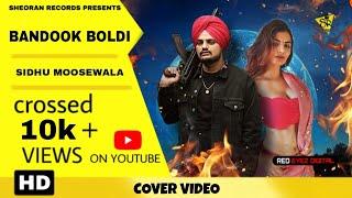 BANDOOK BOLDI : Sidhu Moosewala ft. Big Boi Deep | Latest Punjabi Song | Sheoran Records