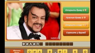 видео Для игры Угадай фильм ответы Одноклассники, Мой мир