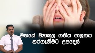 මනසේ ව්යාකුල ගතිය පාලනය කරගැනීමට උපදෙස් | Piyum Vila | 03 - 04 - 2020 | Siyatha TV Thumbnail