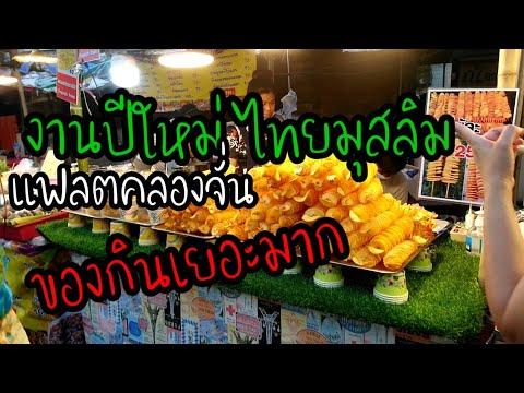 งานปีใหม่ไทย มุสลิม สวนพฦกษาชาติ คลองจั่น5/4/64