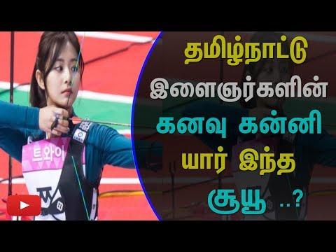 தமிழ்நாட்டு இளைஞர்களின் கனவு கன்னி - யார் இந்த சூயூ ..?| ChouTzuyu Tamil Dream Girl |Next Gen