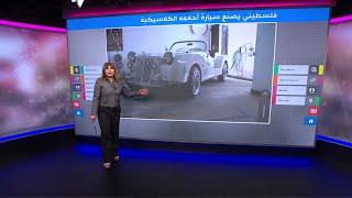 فلسطيني يصنع سيارة أحلامه الكلاسيكية أثناء فترة الإغلاق