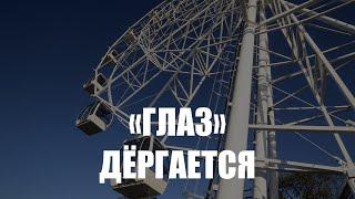 В Зеленоградске прокуратура проверит работу колеса обозрения «Глаз Балтики»