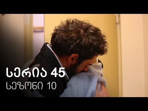 Cemi colis daqalebi - seria 45 (sezoni 10)