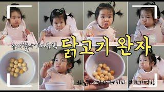 아기주도이유식)닭고기완자_9개월아기이유식_아기핑거푸드