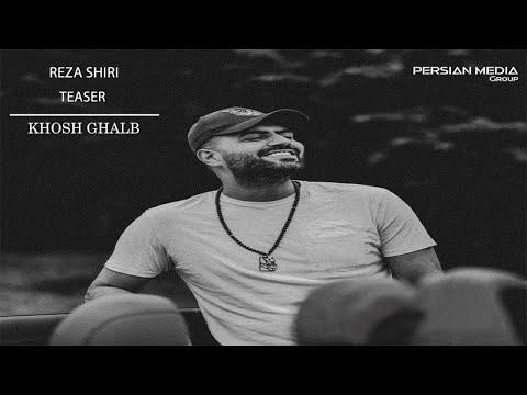Reza Shiri - Khosh Ghalb ( رضا شیری - خوش قلب - تیزر )