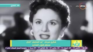 8 الصبح - فقرة #أنا_المصري .. التاريخ الفني للفنان شكري سرحان
