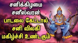 Lord Saniswaran Padal | Best Tamil Devotional Songs