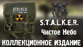 Коллекционное издание Сталкер Чистое Небо Edycja Kolekcjonerska