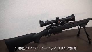 銃砲所持許可を得て初の猟銃紹介 SAVAGE ARMS社製 savage M220 初射撃動...