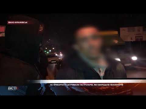 На Прикарпатті поліція затримала гастролерів, які обкрадали пенсіонерів