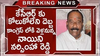 TRS Leader Naini Narasimha Reddy Will Join In Congress Party | KCR | Revanth Reddy