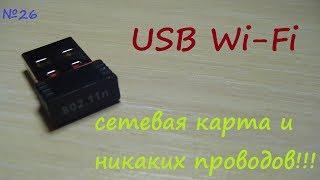 USB Wi-Fi беспроводная сетевая карта. Обзор и тест