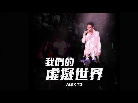 杜德偉 Alex To - 我們的虛擬世界 Lyric Video [Official] [官方]