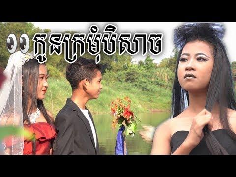 កូនក្រមុំបីសាច - The Monster Bride / Khmer Comedy / Kon Kro Mom Besach