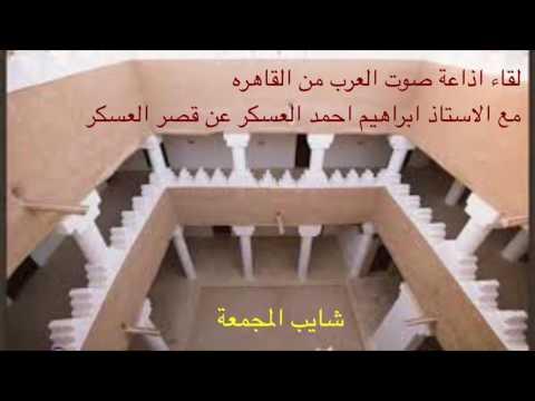 لقاء مع أ،إبراهيم احمد العسكر عن قصر العسكر في المجمعة