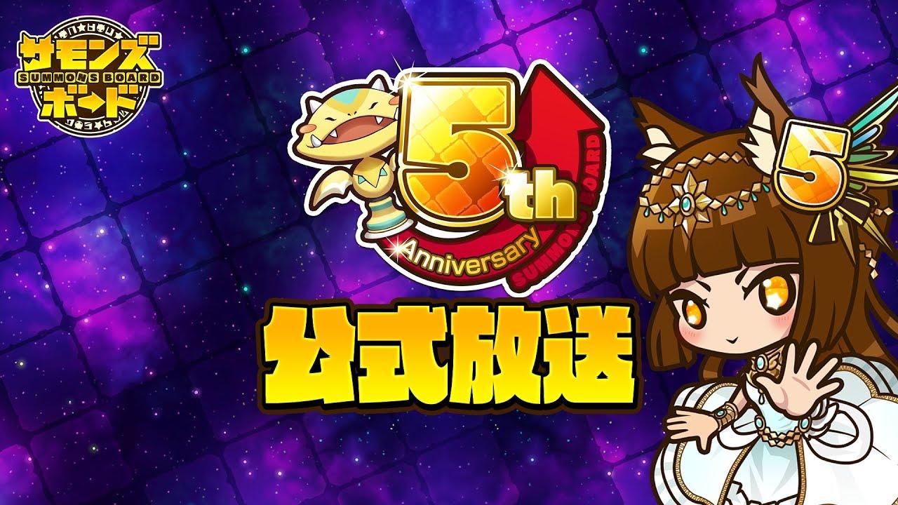 サモンズボード 5周年 アニバーサリー イベントまとめ ゲームウィズ Gamewith