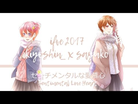 【IFVE2017】 Sentimental Love Heart 【Kiyoshin_ x Sayuko】